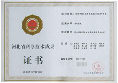 燕赵蓝天-河北省科学技术成果证书