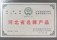 燕赵蓝天-河北省品牌产品