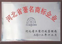 燕赵蓝天-河北省著名商标企业