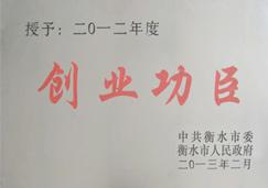 燕赵蓝天板业-创业功臣