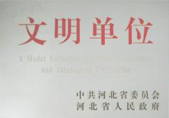 燕赵蓝天板业-文明单位