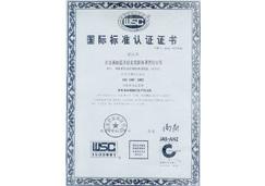 燕赵蓝天板业-国际标准认证证书