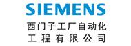 燕赵蓝天-西门子工厂自动化工程有限公司