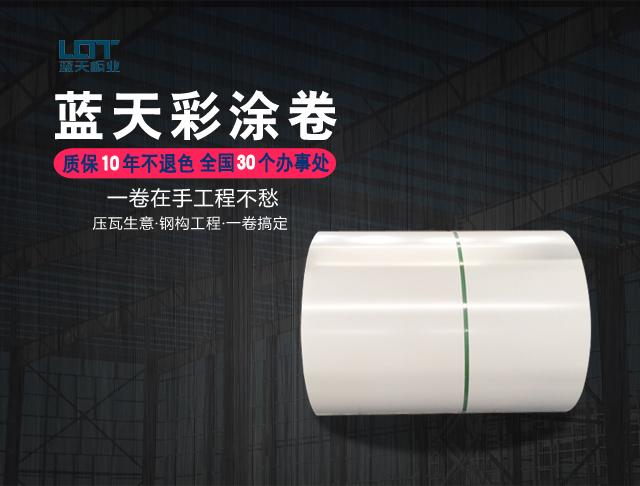 普通PE聚酯彩涂卷_优质聚酯彩涂板生产厂家 快来预约吧!