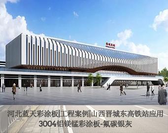山西晋城东高铁站-3004铝镁锰彩涂板