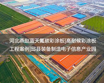 氟碳高耐候彩涂板-邱县装备制造电子信息产业园