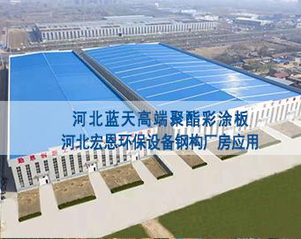 高端聚酯彩涂板-河北宏恩环保设备钢构厂房应用