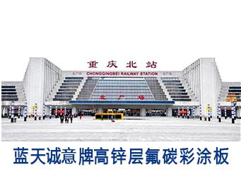 重庆北站升级改造项目 高锌层氟碳彩涂板应用
