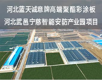 高端聚酯彩涂板-河北武邑宁慈智能安防产业园项目