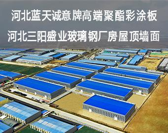 高端PE聚酯彩涂板-河北三阳盛业玻璃钢钢结构厂房屋顶墙面